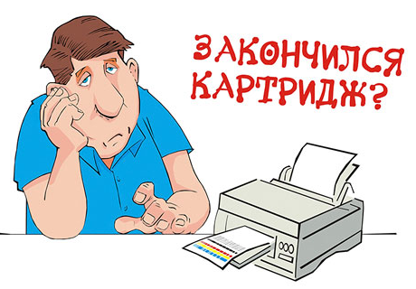 заправка картриджей в Донецке