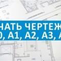 печать чертежей в Донецке